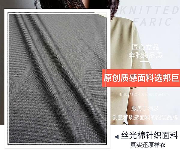 针织面料丝光棉报价-平纹双面弹力丝光布定做-百事3平台