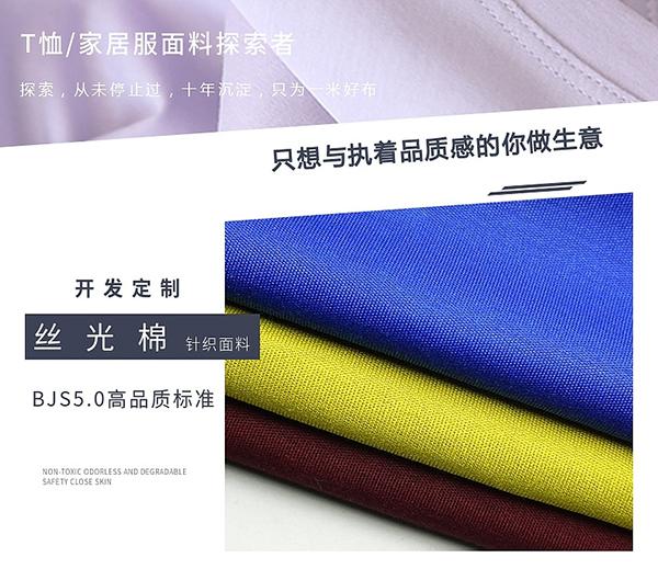 丝光棉32支纱面料价格