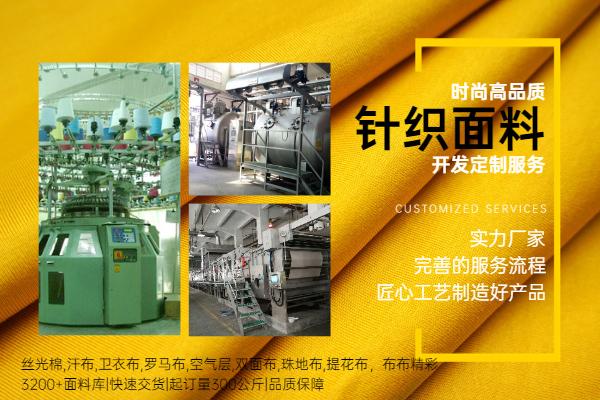 针织面料开发-女款秋装纯棉针织棉面料生产企业-百事3平台