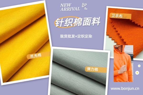 针织棉面料价格,针织棉面料厂家